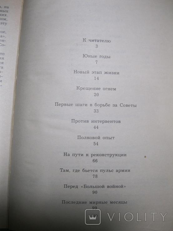 А.М.Василевский Дело всей жизни в 2-х книгах, фото №5