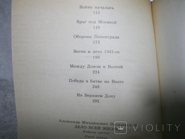 А.М.Василевский Дело всей жизни в 2-х книгах, фото №6