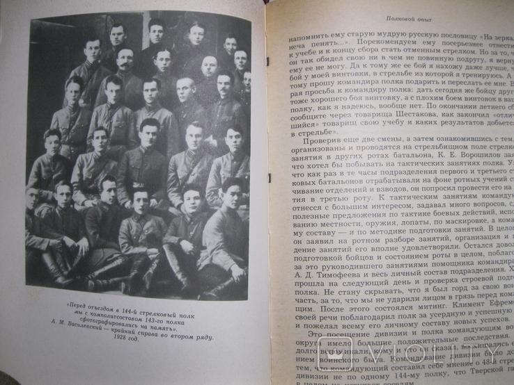А.М.Василевский Дело всей жизни в 2-х книгах, фото №7