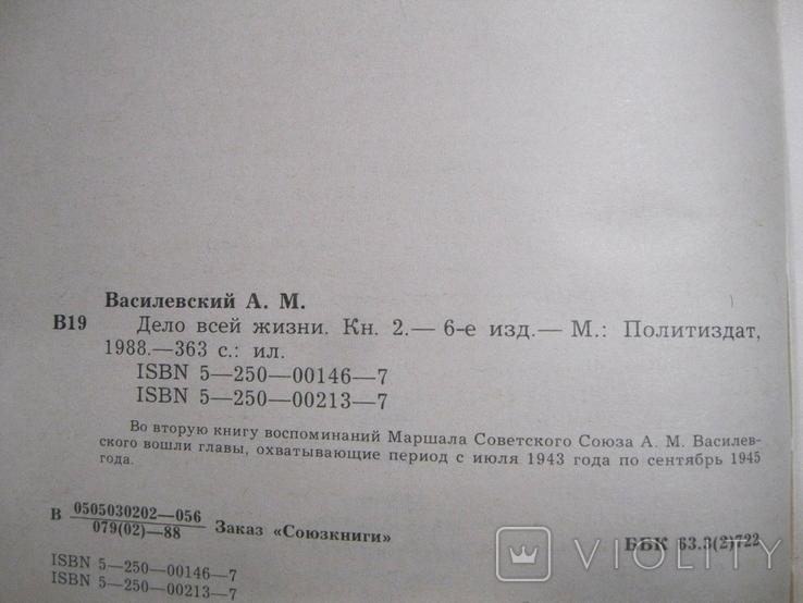 А.М.Василевский Дело всей жизни в 2-х книгах, фото №8