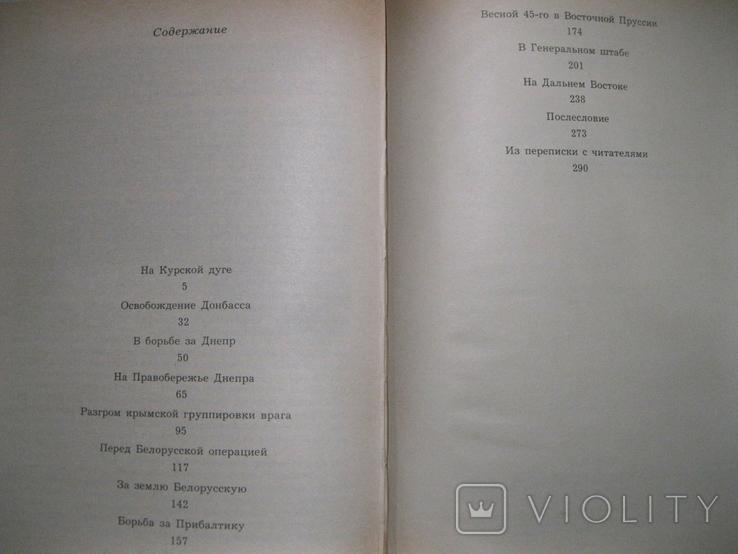 А.М.Василевский Дело всей жизни в 2-х книгах, фото №9