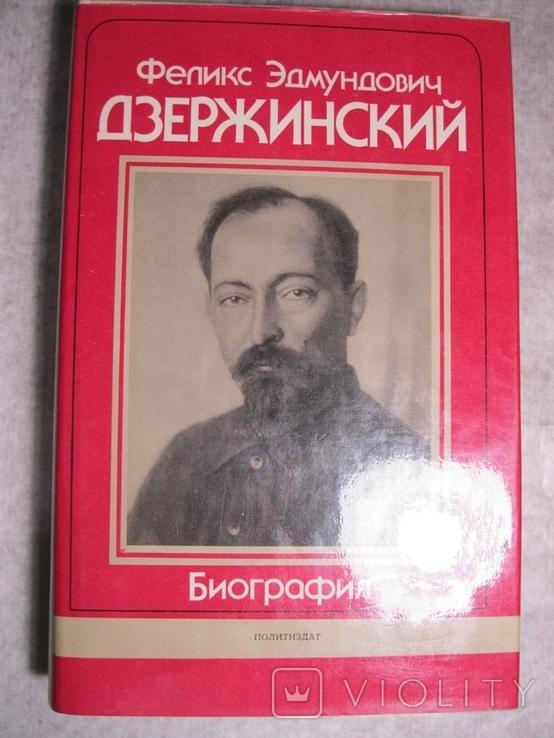 Феликс Эдмундович Дзержинский, фото №2