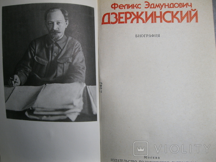 Феликс Эдмундович Дзержинский, фото №3