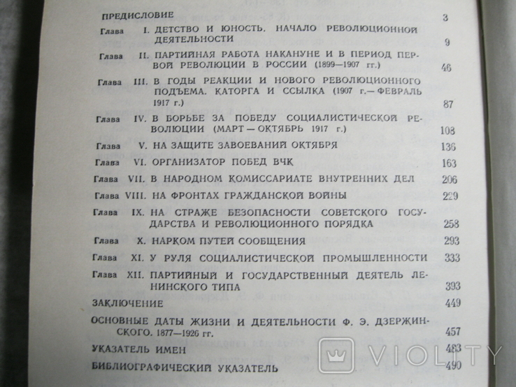 Феликс Эдмундович Дзержинский, фото №5