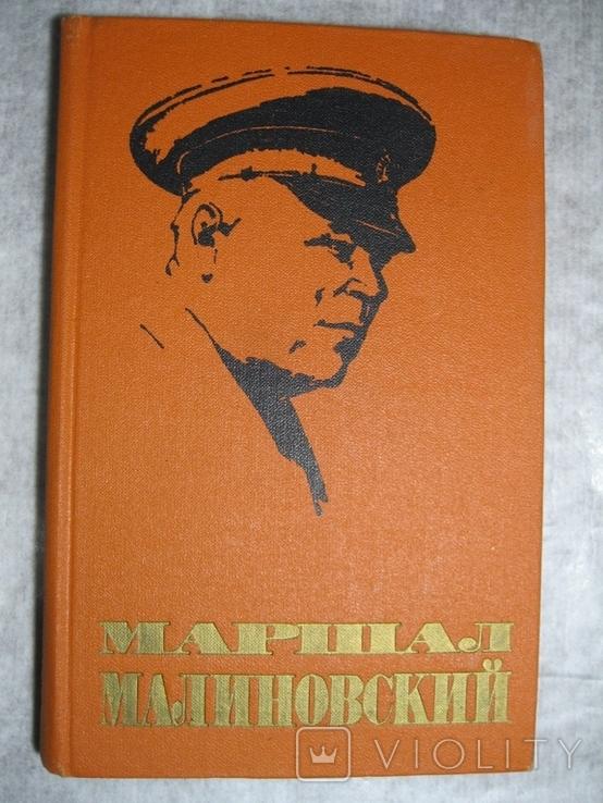 Маршал Малиновский, фото №2