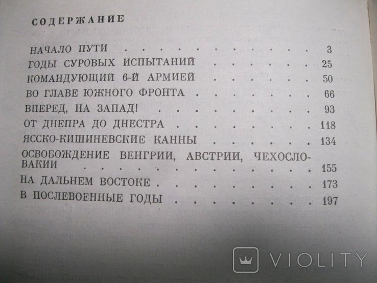 Маршал Малиновский, фото №4