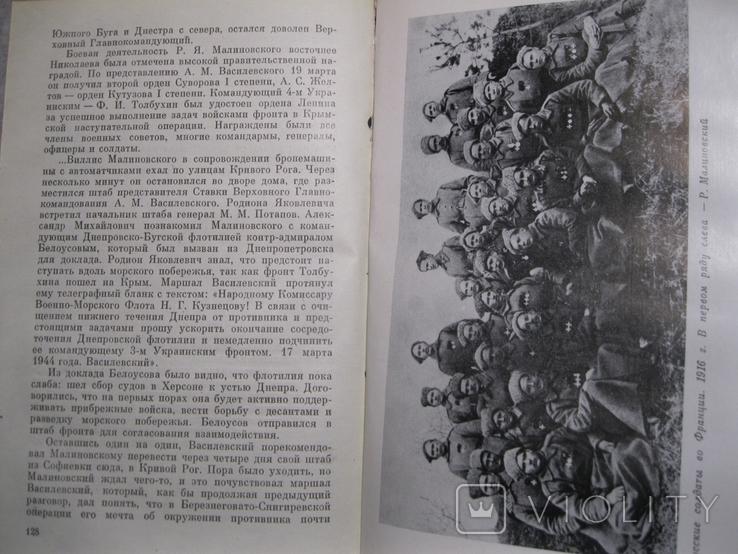 Маршал Малиновский, фото №5