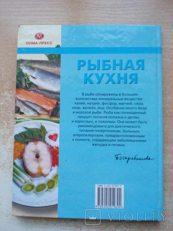 """Поскребышева""""Рыбная кухня""""., фото №3"""