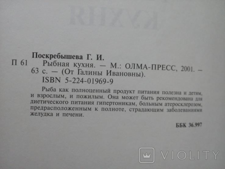 """Поскребышева""""Рыбная кухня""""., фото №5"""
