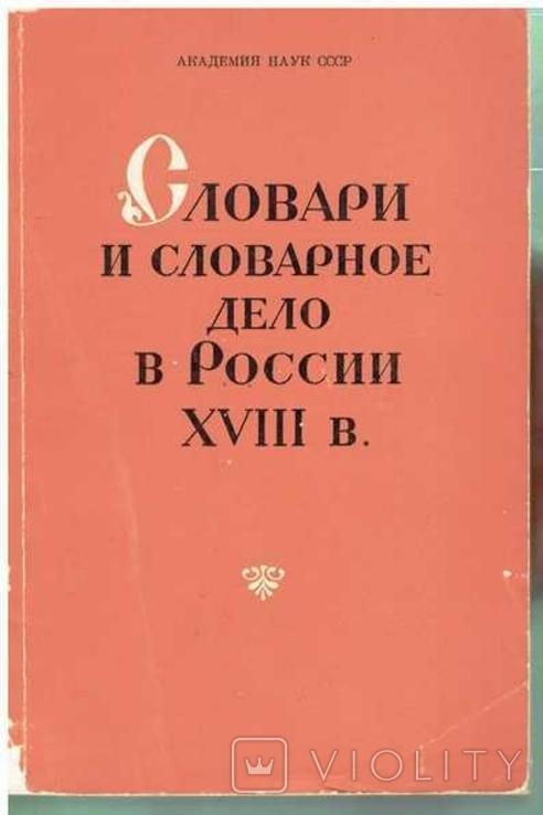 Словари и словарное дело в России XVIII в.1980 г., фото №2