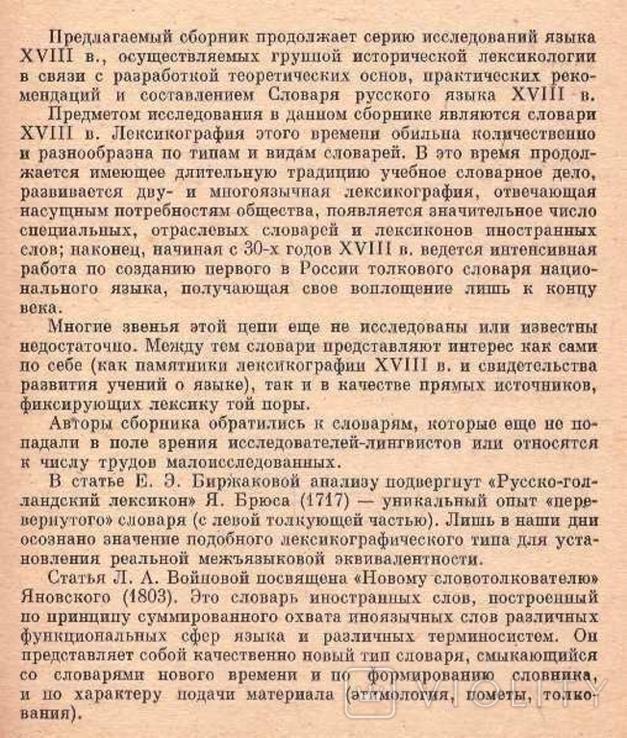 Словари и словарное дело в России XVIII в.1980 г., фото №4