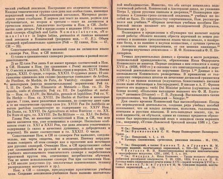 Словари и словарное дело в России XVIII в.1980 г., фото №7