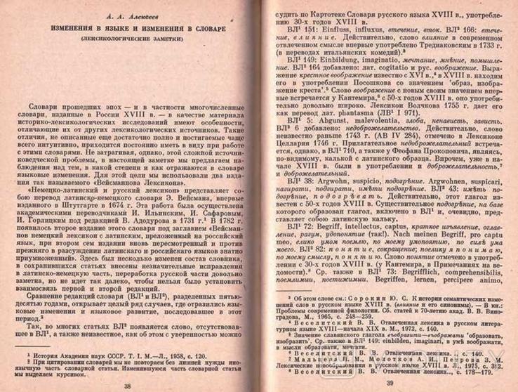 Словари и словарное дело в России XVIII в.1980 г., фото №8