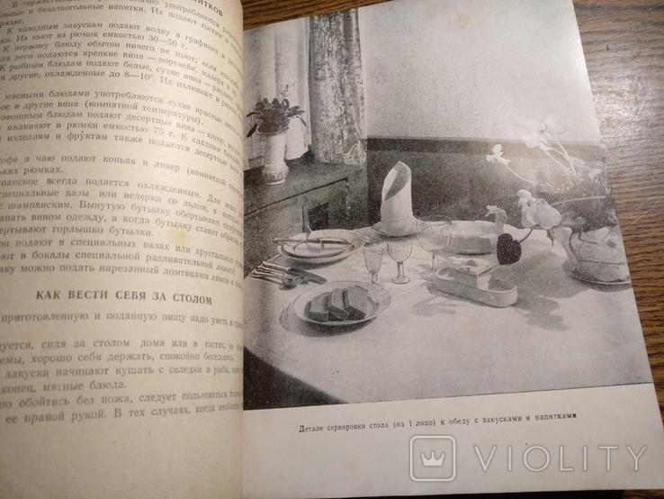 1000 Вкусных блюд 1957, фото №3