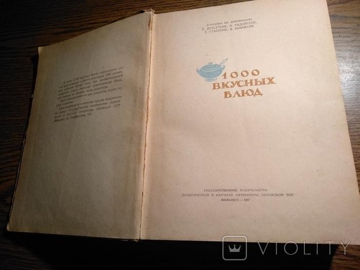 1000 Вкусных блюд 1957, фото №6