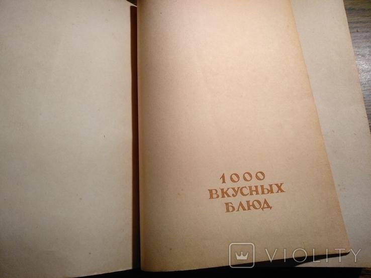 1000 Вкусных блюд 1957, фото №7