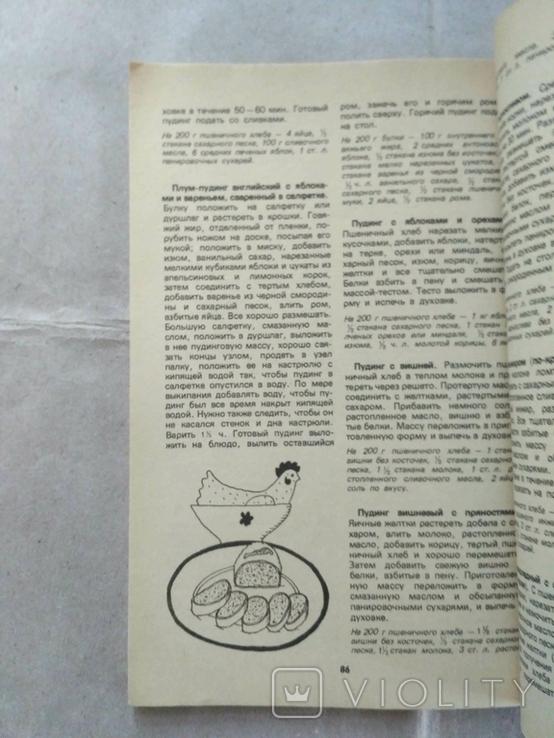 Хлеб в нашем доме 1979р, фото №5