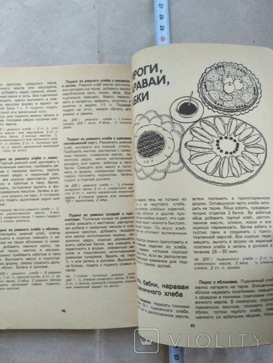 Хлеб в нашем доме 1979р, фото №6