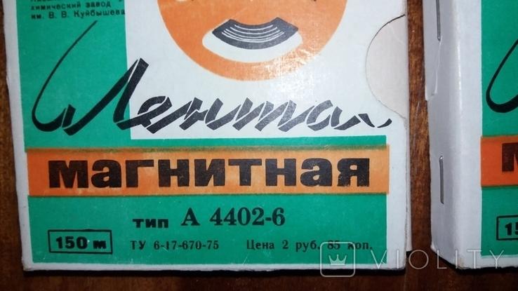Магнитные ленты 2 штуки чистые., фото №4