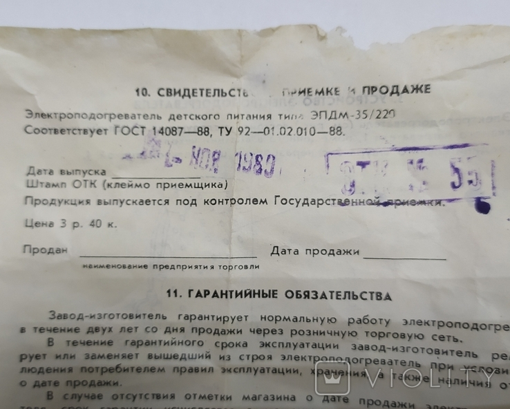 Электроподогреватель детского питания из СССР, фото №8
