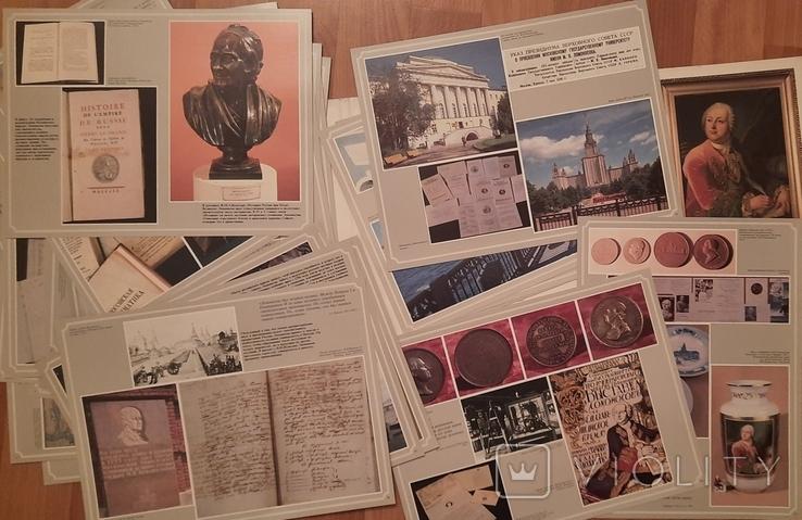 Ломоносов альбом, фото №8