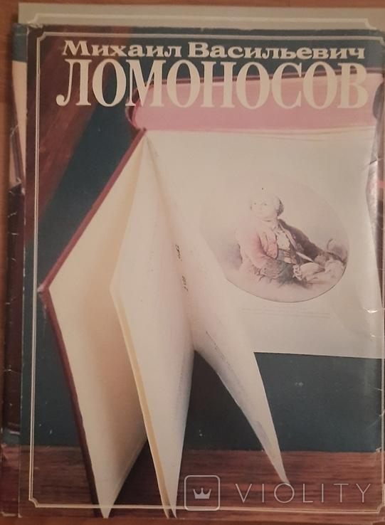 Ломоносов альбом, фото №9