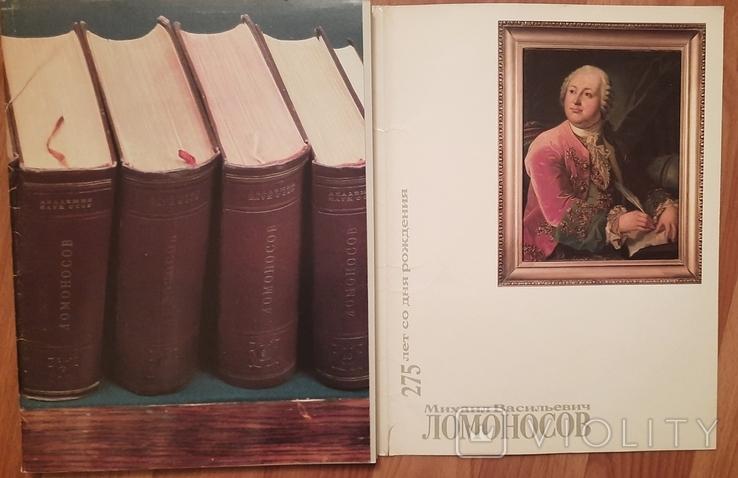 Ломоносов альбом, фото №10