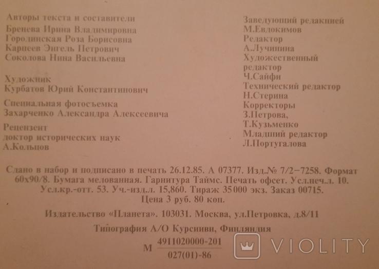 Ломоносов альбом, фото №11