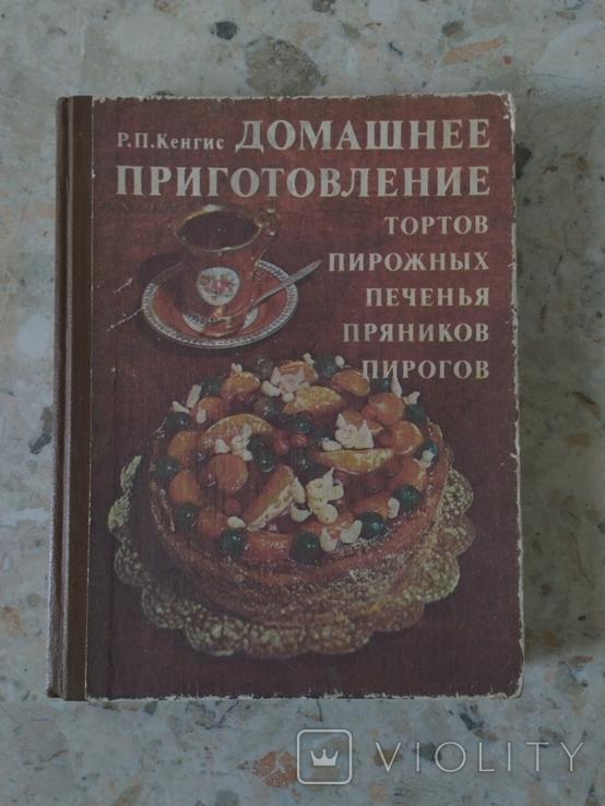 """Р. П. Кенгис """"Домашнее приготовление тортов, пирожных, пряников, пирогов"""", фото №2"""