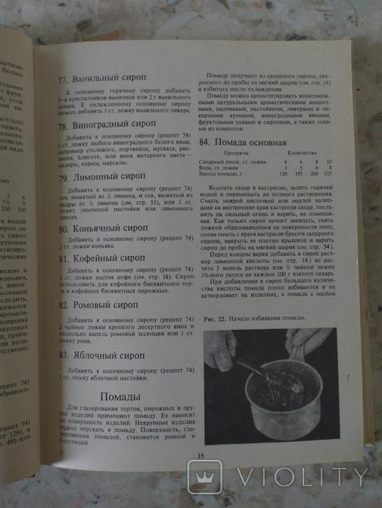 """Р. П. Кенгис """"Домашнее приготовление тортов, пирожных, пряников, пирогов"""", фото №7"""