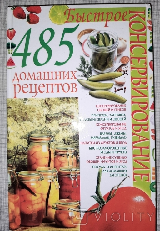 485 домашних рецептов быстрого консервирования. 2012., фото №2
