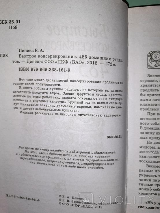 485 домашних рецептов быстрого консервирования. 2012., фото №3