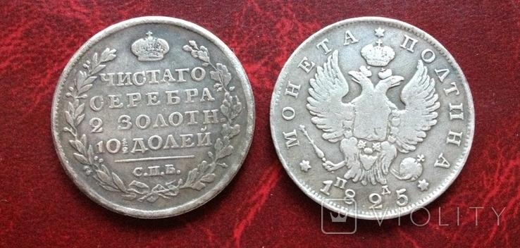 (204) Монета Полтина 1825 г. Александр І Царская Россия (копия)