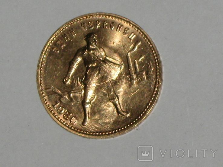 Один Червонец Сеятель 1980 год. ММД вес 8,67 грамм, фото №3