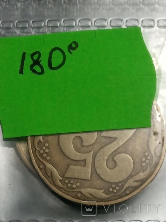 25 коп 1992 итальянский чекан поворот 180* аверса относительно реверса, фото №11