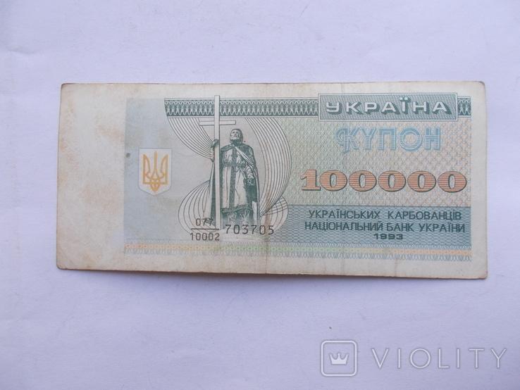 100 000 крб. 1993 р. дробный нумератор, фото №2