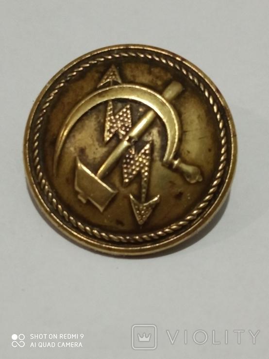 Пуговица СССР, фото №5