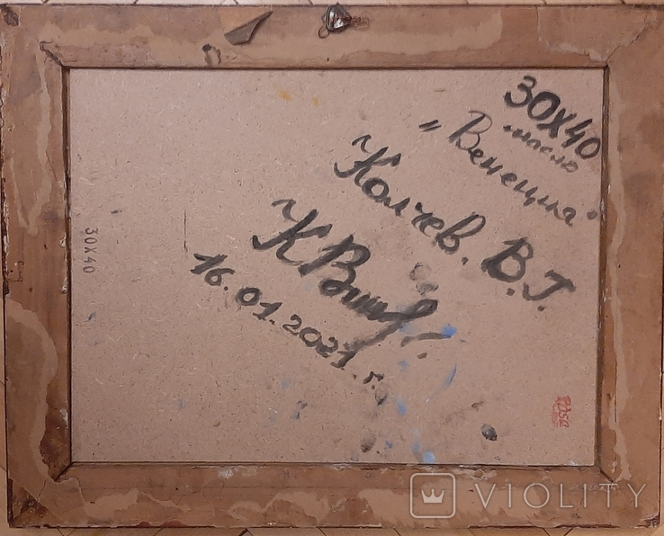 Картина Венеция,худ Колчев, фото №6