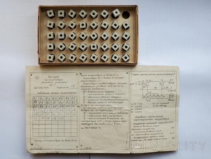 Микромодули КУ-Г и ДС-2Г,новые,в упаковках, СССР., фото №6