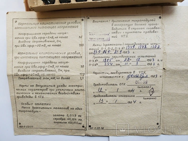 Микромодули КУ-Г и ДС-2Г,новые,в упаковках, СССР., фото №9