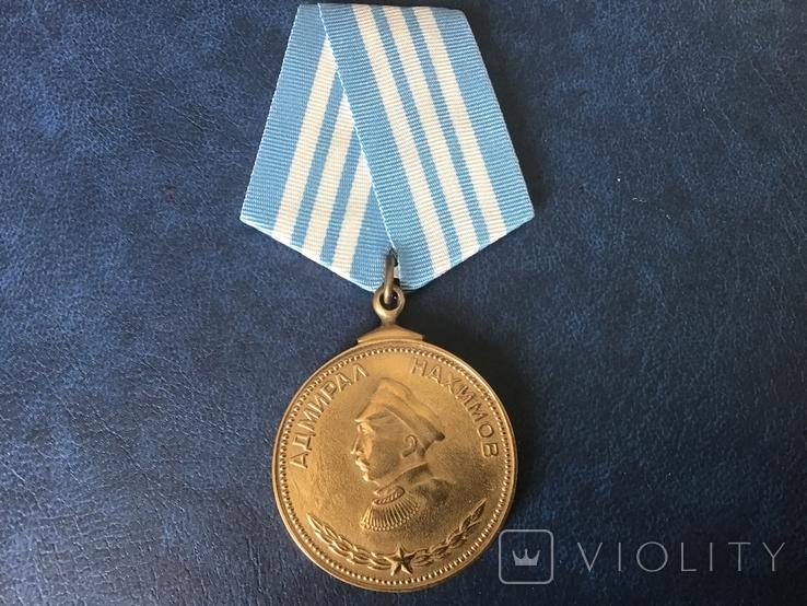 Медаль Адмирал Нахимов. С номером. Копия, фото №2