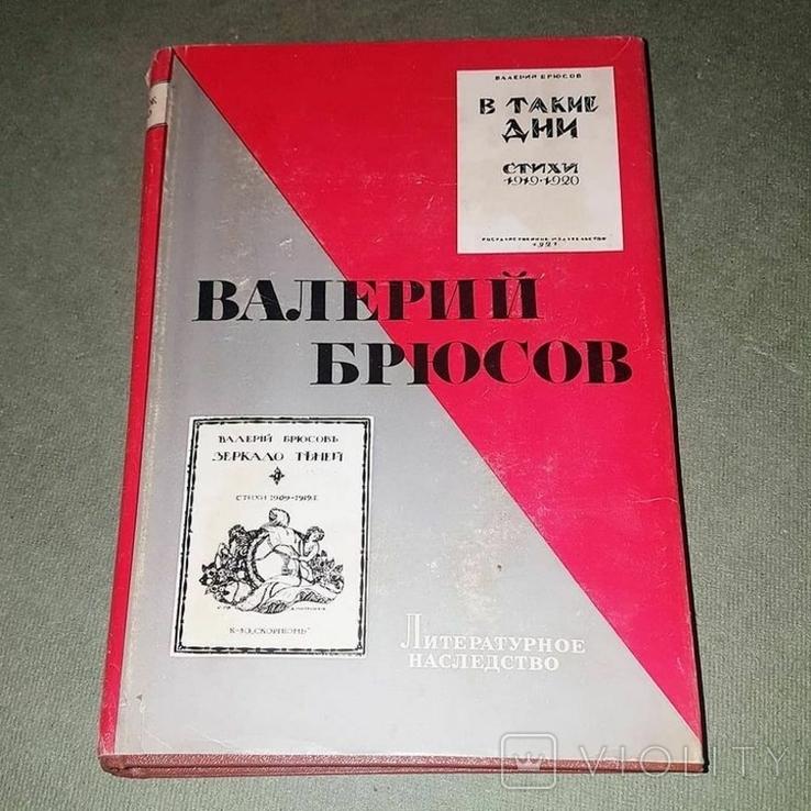 Валерий Брюсов. Литературное наследство, фото №2