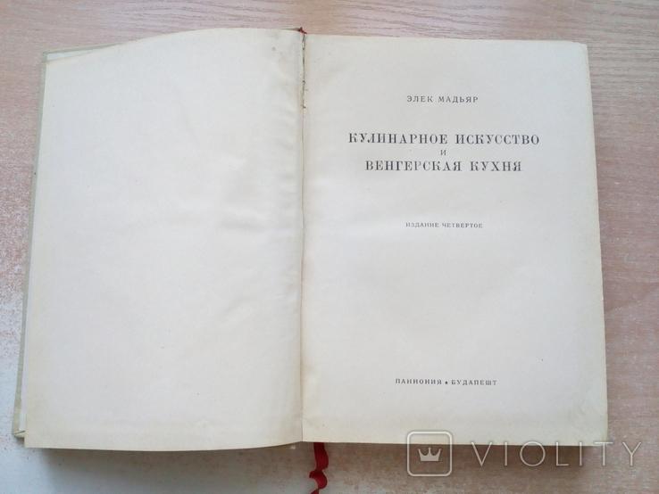 """Элек Мадьяр""""Кулинарное искусство и Венгерская кухня""""1957 г., фото №3"""