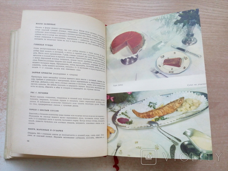 """Элек Мадьяр""""Кулинарное искусство и Венгерская кухня""""1957 г., фото №4"""