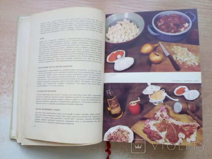 """Элек Мадьяр""""Кулинарное искусство и Венгерская кухня""""1957 г., фото №6"""