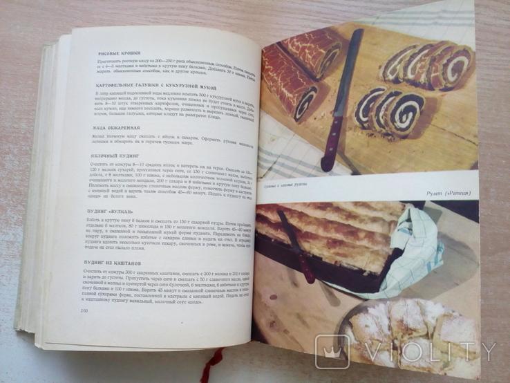"""Элек Мадьяр""""Кулинарное искусство и Венгерская кухня""""1957 г., фото №7"""