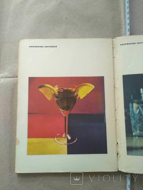 Коктейли 1969 р, фото №5