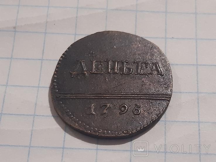 Деньга 1796 (копия), фото №3