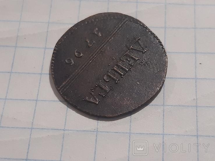 Деньга 1796 (копия), фото №4