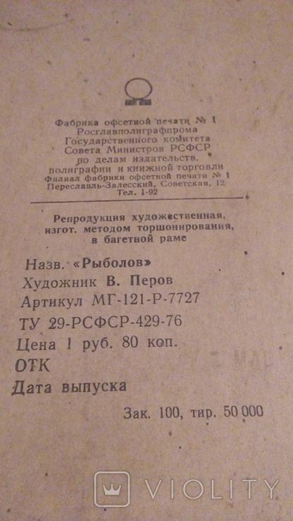 Репродукция художественная Рыболов, фото №3